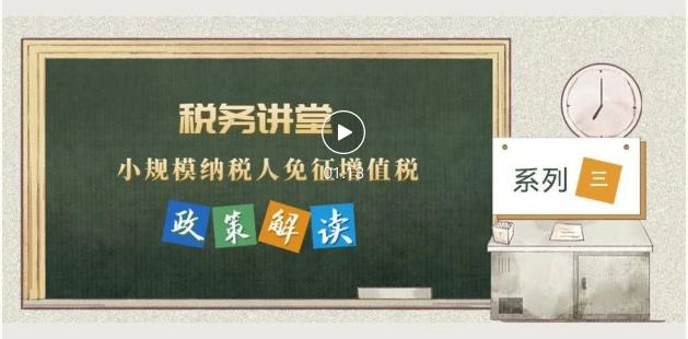@小规模纳税人:免征增值税政策的销售额这样确定